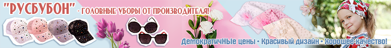русбубон