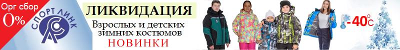 СпортЛинк-1 0%