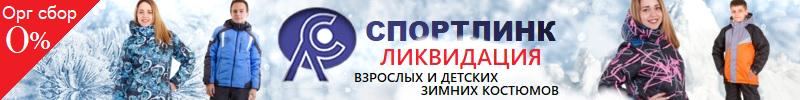 СпортЛинк 0%