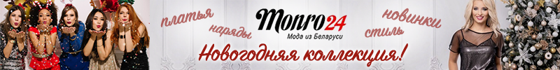 Monro-24