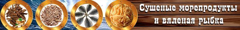 Сушеные морепродукты и вяленая рыбка