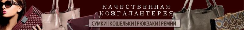 кожгалантерея