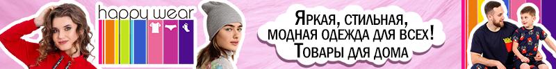 хеппивеар