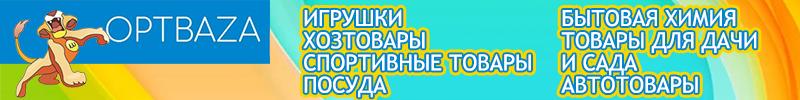 оптбаза