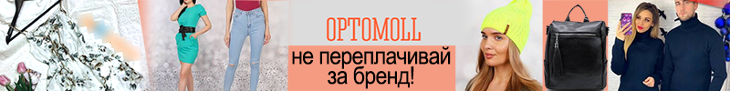 оптомол