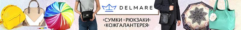 дельмаре