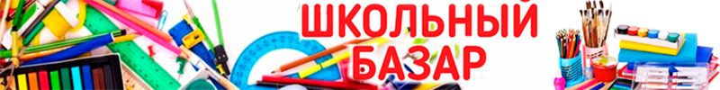 школьный базар1