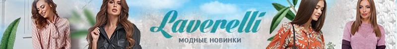лаверелли