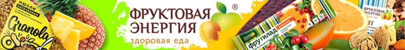 фруктовая энергия