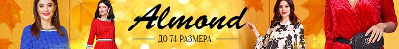 алмонд