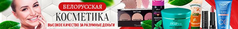 белорусская косм