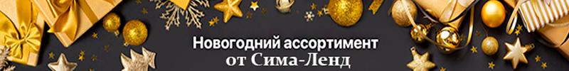 сималенд