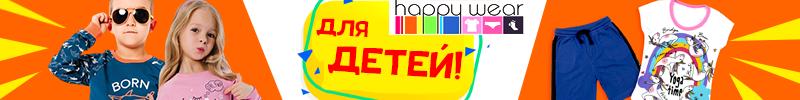 хеппи