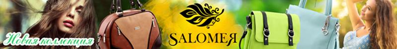 салом