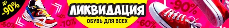 шопбут
