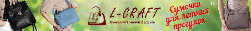 лкрафт