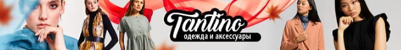 тантино