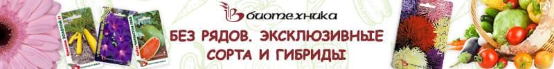 биотех